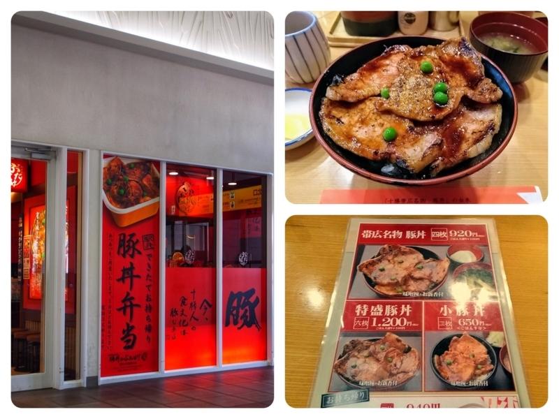 帯広駅構内にある豚丼の有名店「豚丼のぶたはげ」