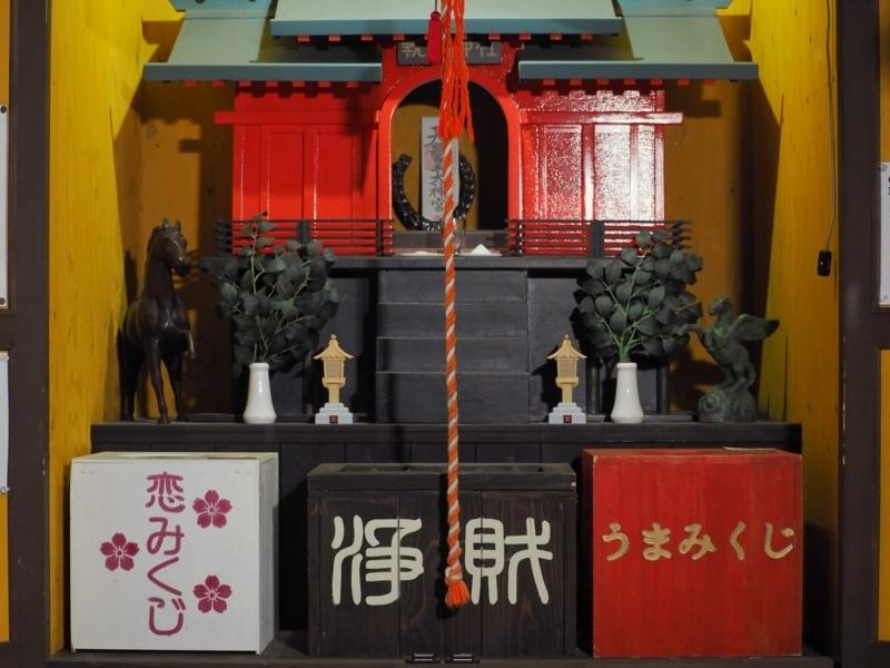 帯広市のとかちむらにある十勝輓馬(ひきうま)神社