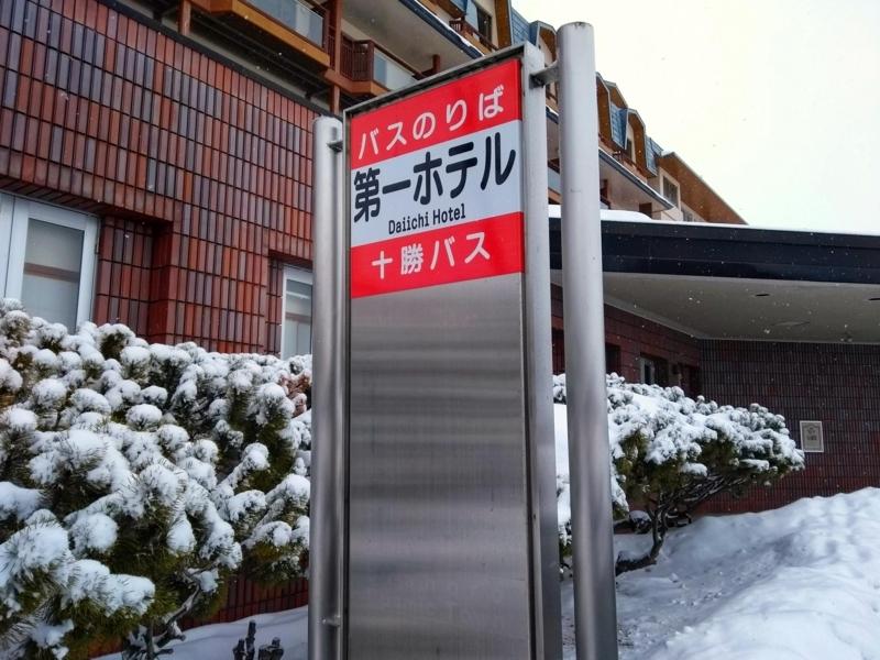 帯広市の隣町、音更町にある第一ホテルのバス停。バス停はホテルの前にある
