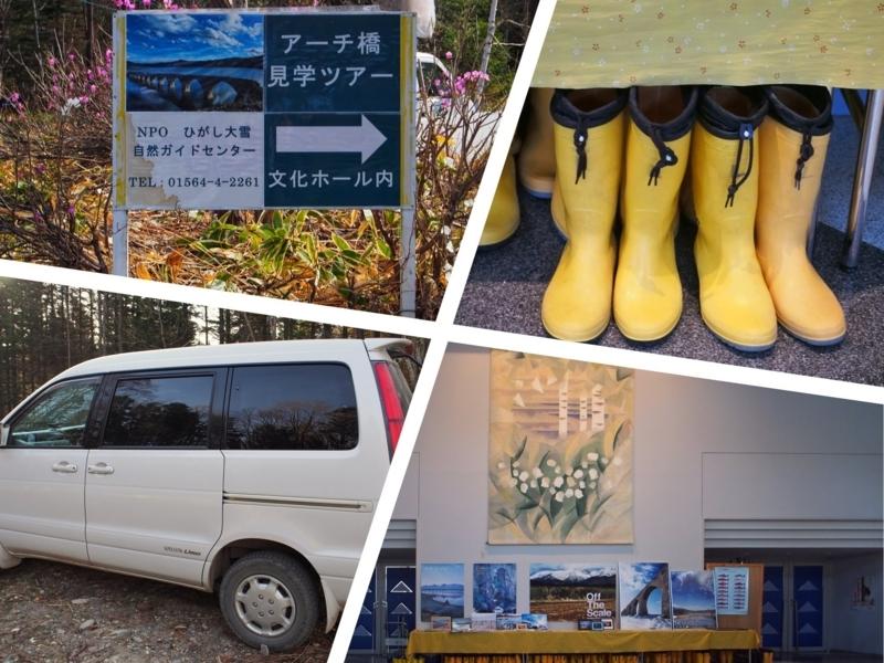 北海道の上士幌町ぬかびら源泉郷にあるひがし大雪自然ガイドセンター。タウシュベツ橋梁のツアーを催行している