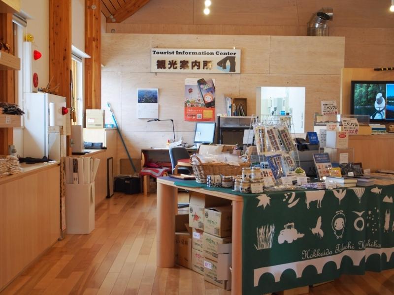 ひがし大雪自然館にある観光案内所。付近ではwifiも使用できる