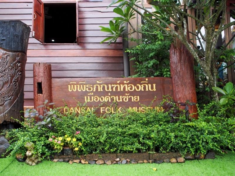 ポーンチャイ寺にあるダーンサーイ郷土博物館
