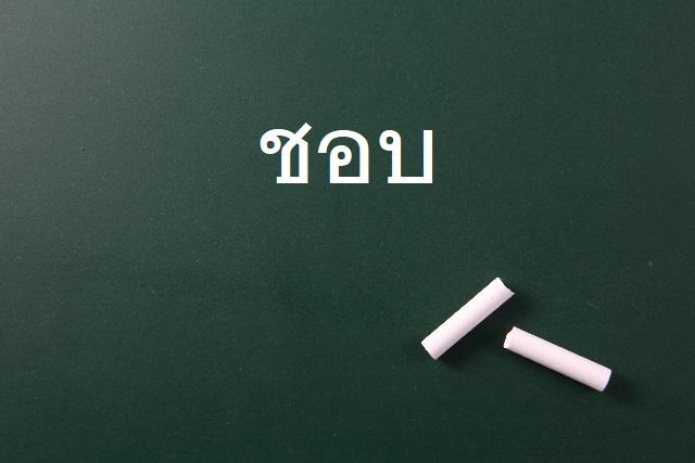 タイ語の「ชอบ」は「チョープ」と発音するのか、それとも「ショープ」か?
