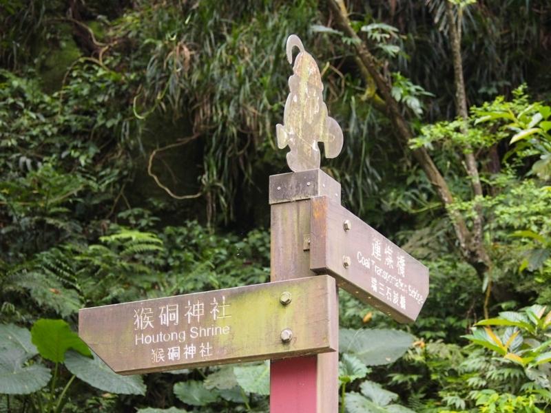 台湾の猫村にある猴硐神社の方向案内
