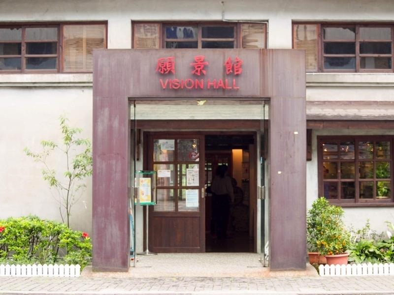 平渓線猴硐駅正面にある炭鉱に関する資料を展示している願景館。奥にはカフェがある