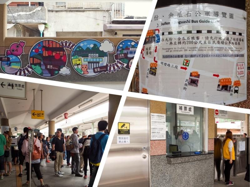 台湾の平渓線瑞芳駅