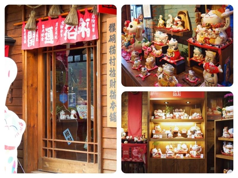 台湾の平渓線猴硐駅近くにある猫グッズ豊富な猴硐猫村招材財猫本舗