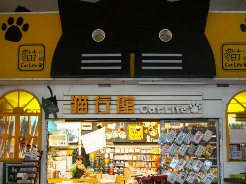 台湾の平渓線猴硐駅の構内にある猫グッズの店