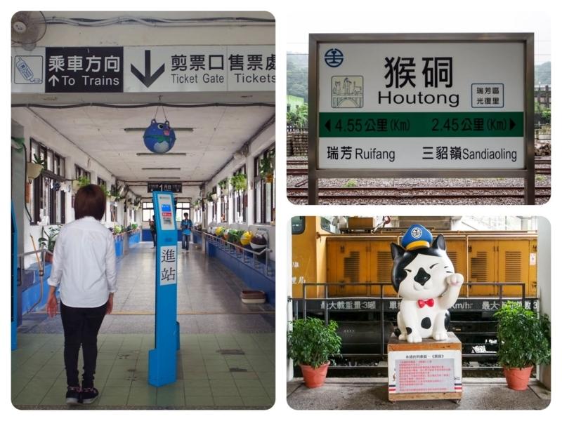 台湾の平渓線猴硐駅