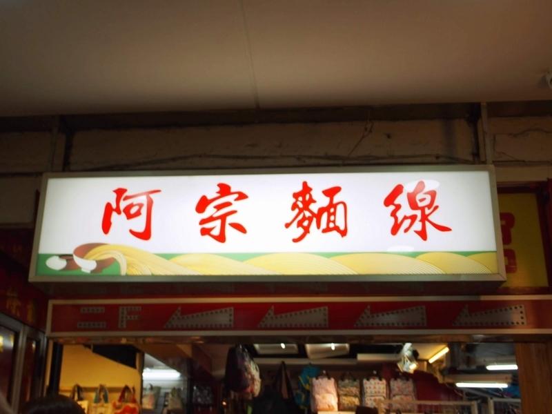 台北にある阿宗麵線西門店