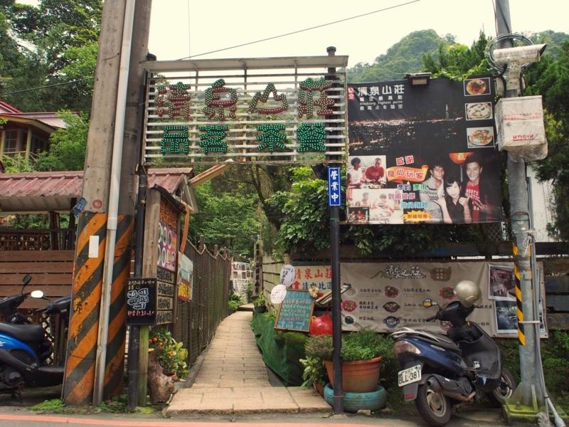 台北の猫空にある茶葉料理店「清泉山荘」の入口