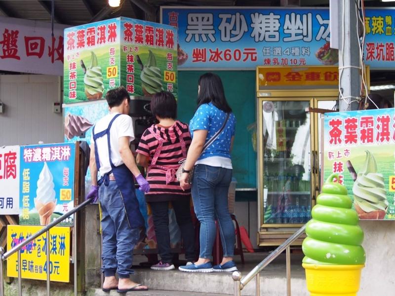 台北の猫空で売っている茶葉を使ったソフトクリーム