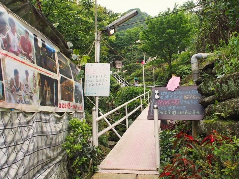 台北の猫空にある茶葉料理店「清泉山荘」へ続く登り道