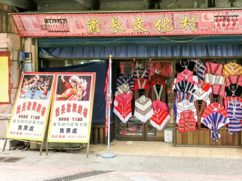 台北の南にある烏来(ウーライ)の台湾の原住民であるタイヤル族が住む酋長文化村の上階にある酋長歌舞劇場