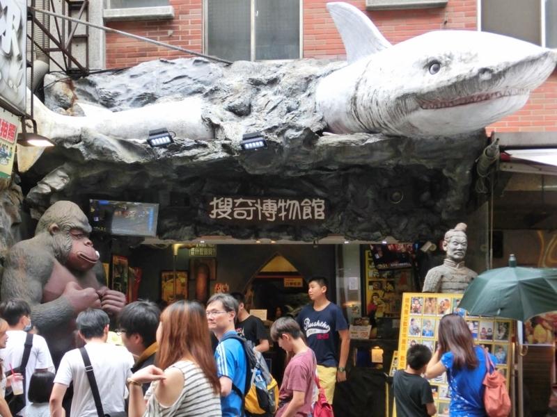 台湾の淡水にある奇妙な捜奇博物館