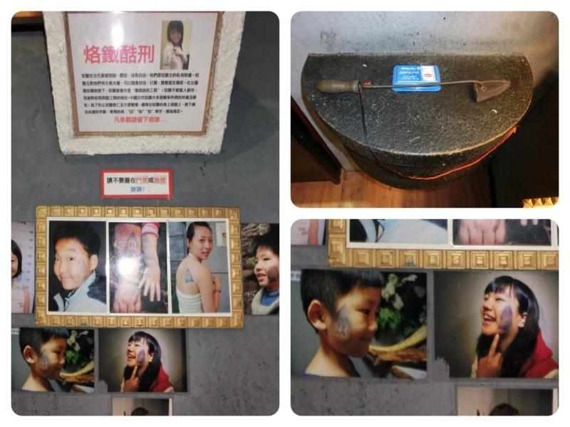 台湾の淡水にある捜奇博物館に展示されている楽しそうな酷刑の写真