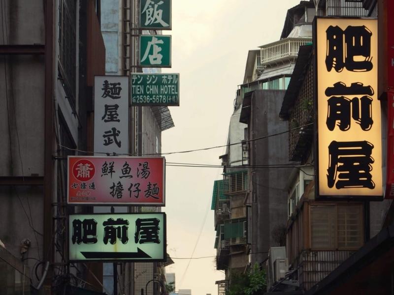 台北にあるうなぎ専門店「肥前屋」の看板