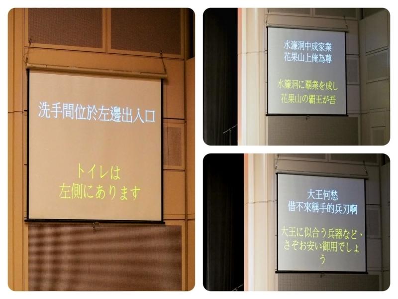 京劇が上演されるタイペイアイ(Taipei Eye)で字幕が表示される電光掲示板