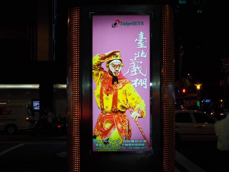台北で京劇が上演されるタイペイアイ(Taipei Eye)の目印となる看板