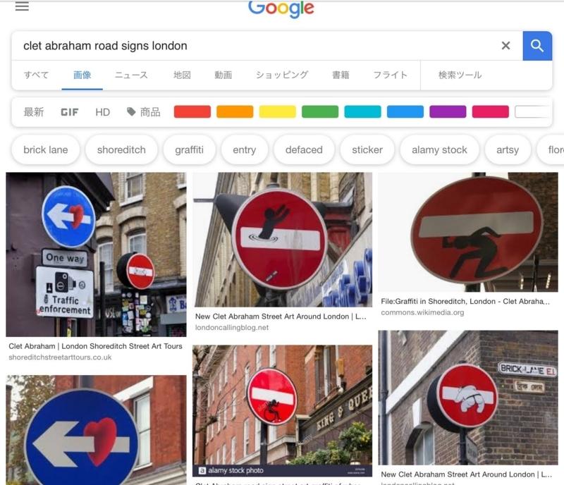 クレ・アブラーム(Clet Abraham)がいたずらしたロンドンの道路標識の画像を検索した結果