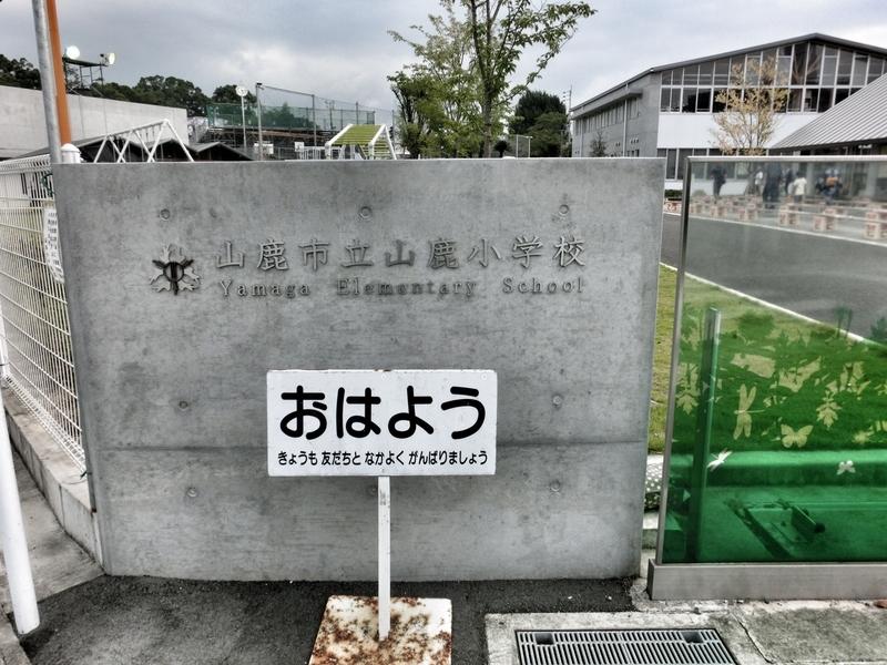 千人灯籠踊りが行われる熊本県山鹿市にある山鹿小学校