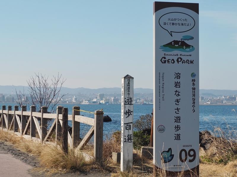 桜島にある溶岩なぎさ遊歩道の案内板