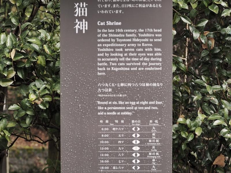 鹿児島の仙巌園内にある猫神神社
