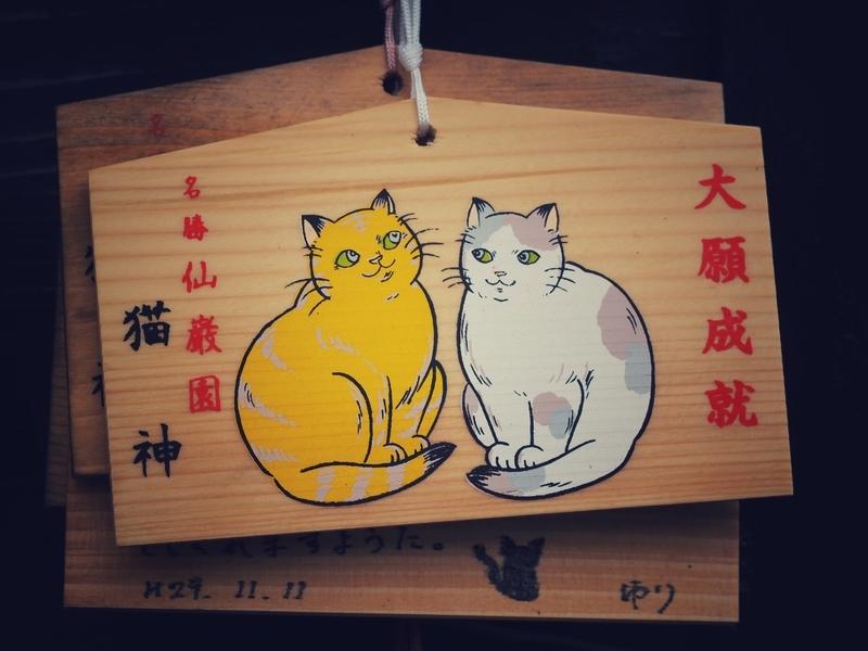 鹿児島の仙巌園内にある猫神神社の絵馬