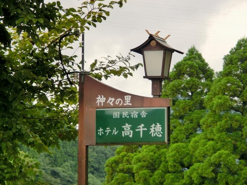 高千穂峡や高千穂神社の近くにある国民宿舎ホテル高千穂の案内