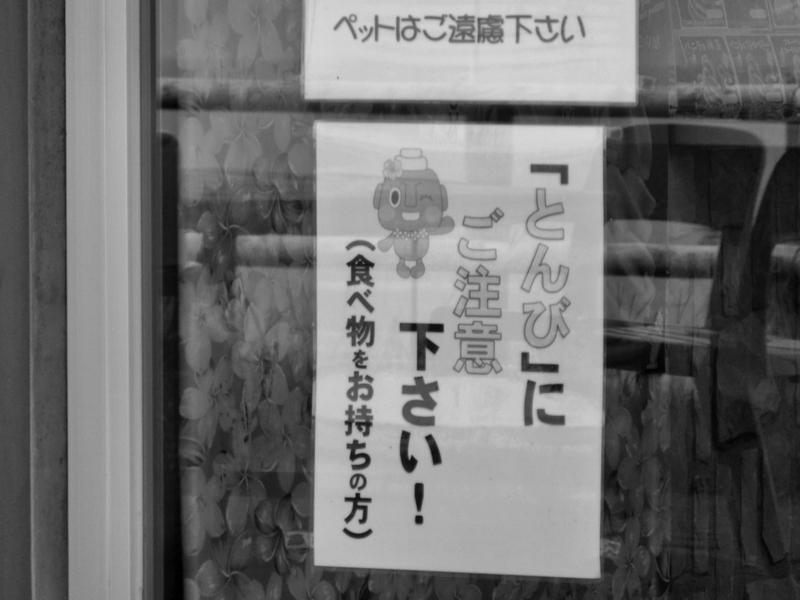 宮崎県日南市にあるサンメッセ日南の「とんびにご注意下さい」という張り紙