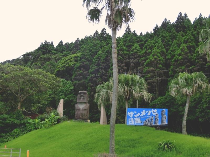 宮崎県日南市にあるサンメッセ日南の看板