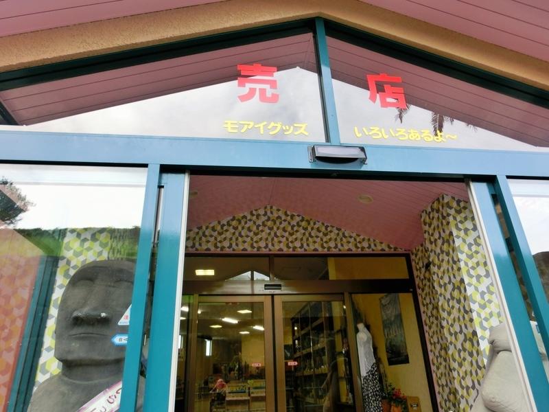 宮崎県日南市にあるサンメッセ日南の売店。モアイ像に関連した土産物を買うことができる