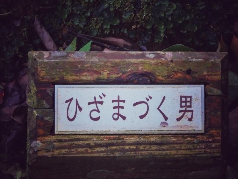 宮崎市の平和台公園にあるはにわ園の「ひざまづく男」の案内板