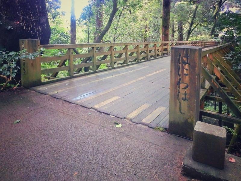 宮崎市の平和台公園にあるはにわ園の近くにあるはにわはし