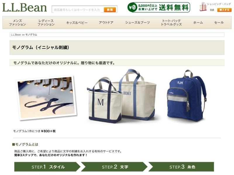 L.L. Beanの購入した商品にモノグラムを刺繍するサービス