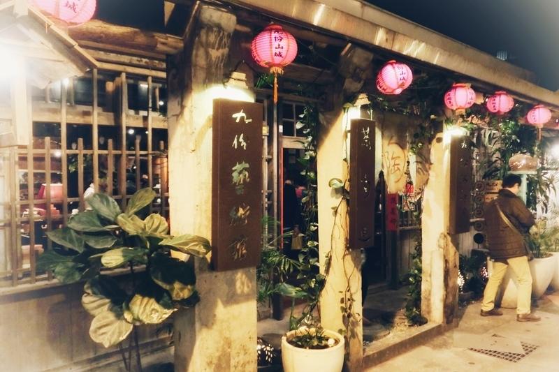 趣のあるたたずまいの九份の茶芸館