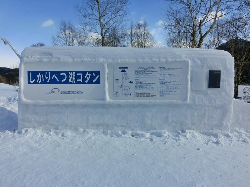 北海道の然別湖で開催されるしかりべつ湖コタンの看板