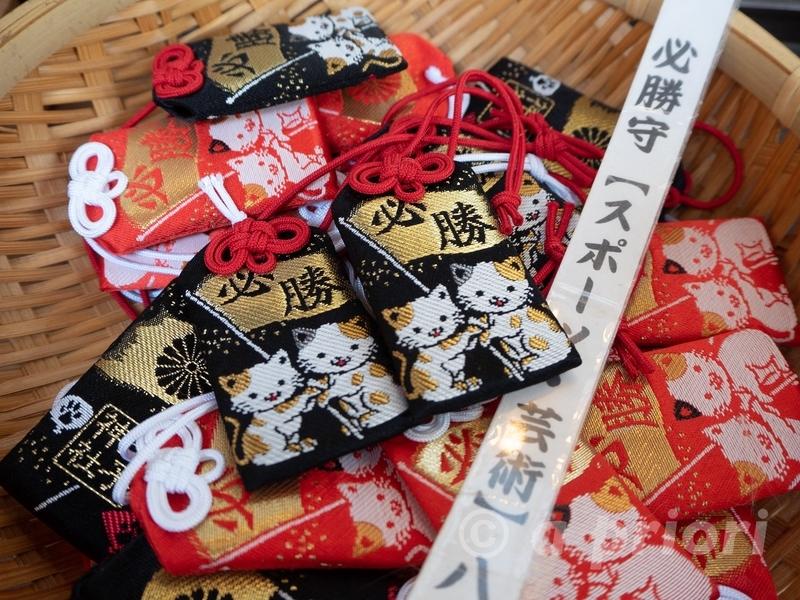 徳島県徳島市にある王子神社のかわいい猫が描かれた必勝のお守り