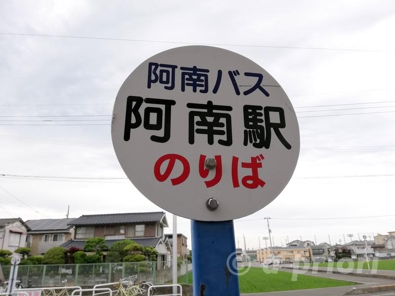 阿南バスの阿南駅バス停