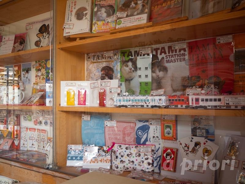 和歌山電鐵の伊太祈曽駅で販売されているたま駅長グッズ