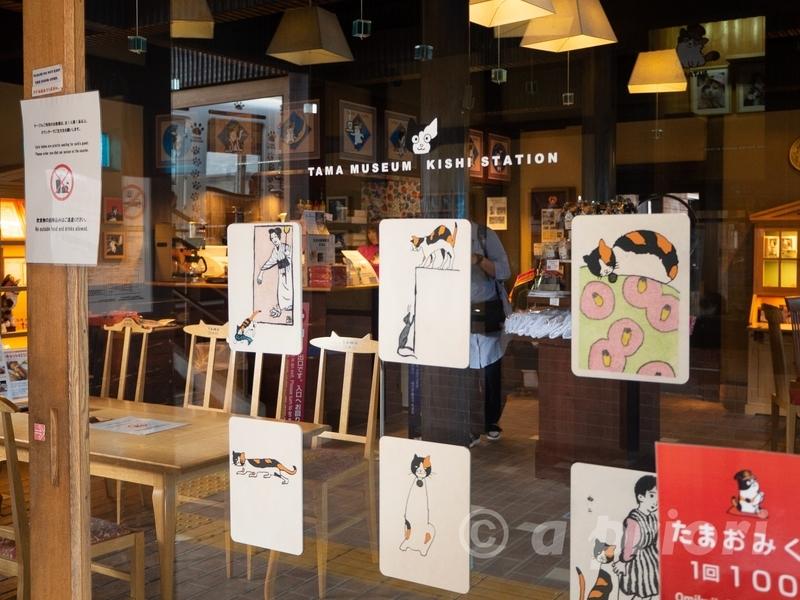 和歌山電鐵の喜志駅にあるたまカフェ