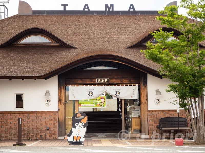 和歌山電鐵の猫の形をした喜志駅