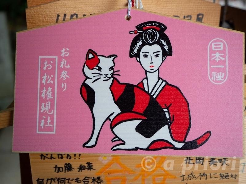 徳島県阿南市にあるお松大権現の猫と女性が描かれたピンクの絵馬