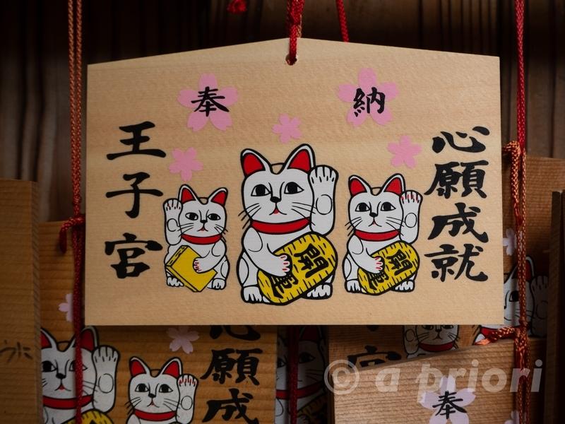 徳島県徳島市にある王子神社の猫の絵が描かれたかわいい絵馬