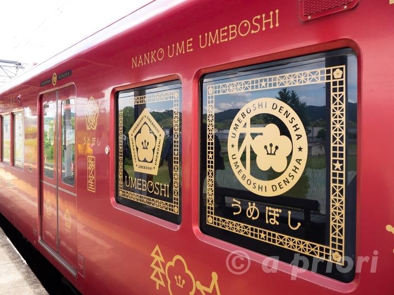 和歌山電鐵のうめ星電車