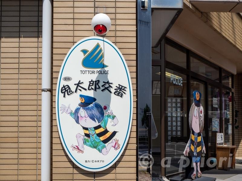 鬼太郎が描かれた看板を掲げる鬼太郎交番こと境港警察署の境港駅前交番
