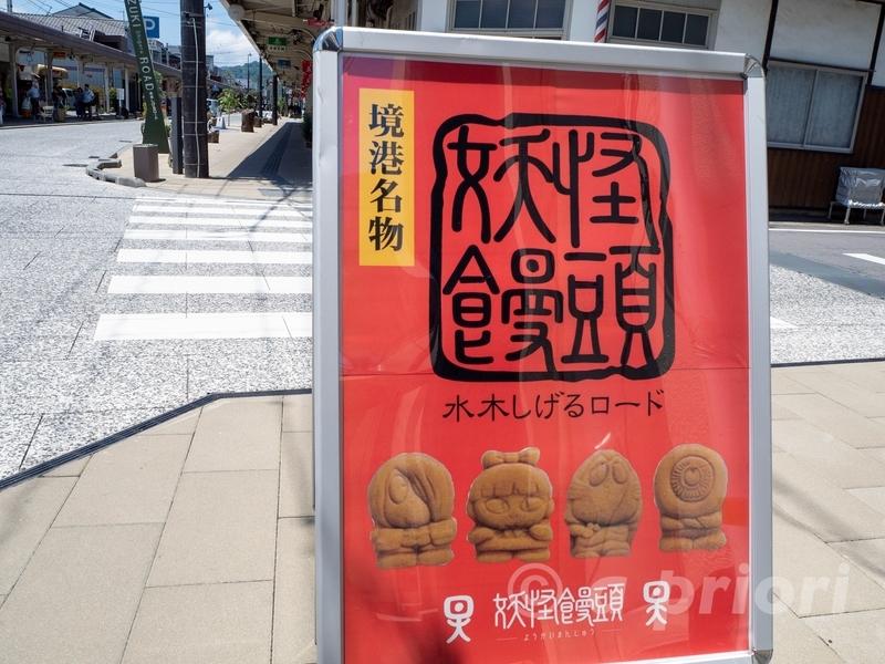 境港の有名なお土産店「妖怪饅頭」の看板