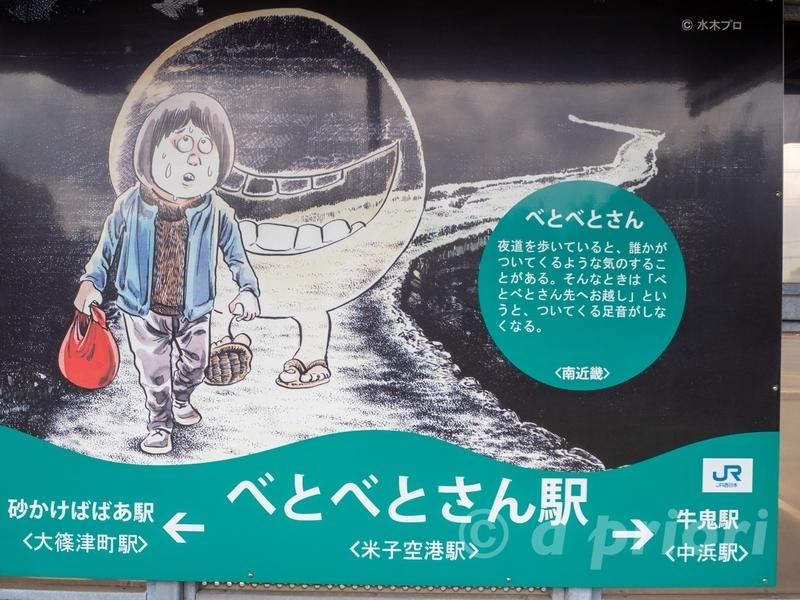米子空港駅の駅の看板。米子空港駅は「べとべとさん駅」という妖怪の名前が付いている