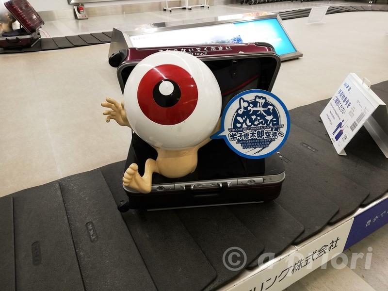 米子空港のターンテーブルの上の目玉おやじ