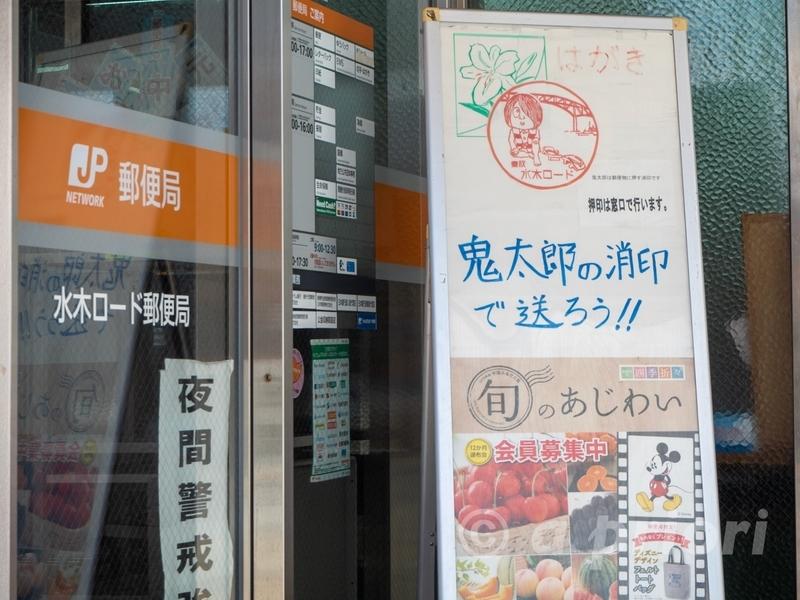 水木しげるロードにある水木ロード郵便局では鬼太郎の消印を押してもらうことができる